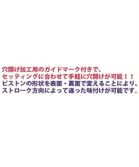 【DP-2104】スマートダンパーピストンCRV(ヨコモビックボア用) 4穴