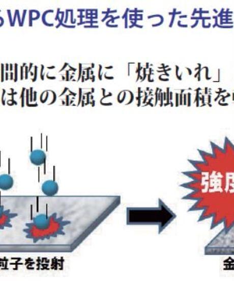 【TP-256】YD-2用WPC強化リヤアクスル