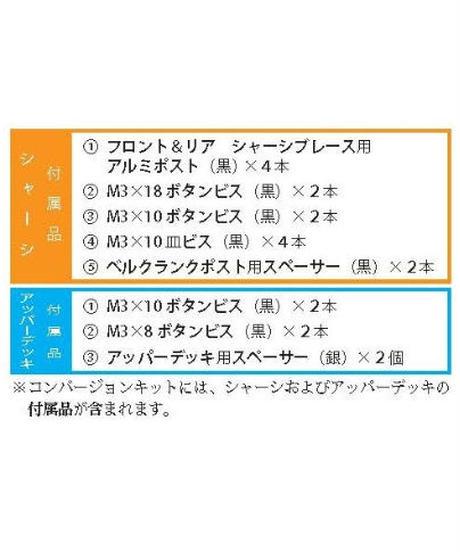 【CMC-001MBS】MRT コンバージョンキット マットブラック