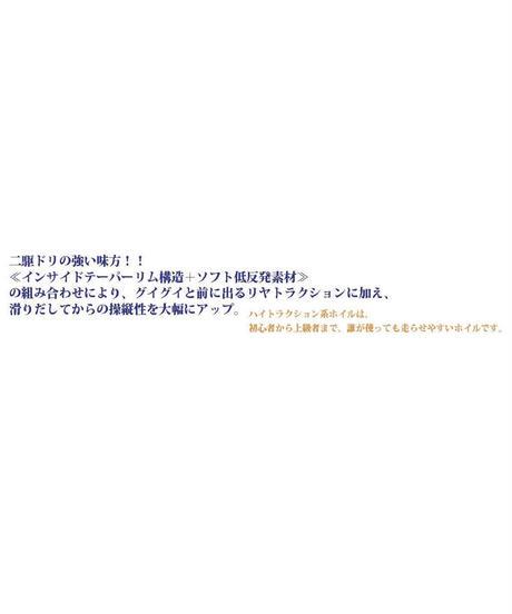 【TDW-054BK】Nモデル Ver.3 ハイトラクションType オフセット5 ブラック