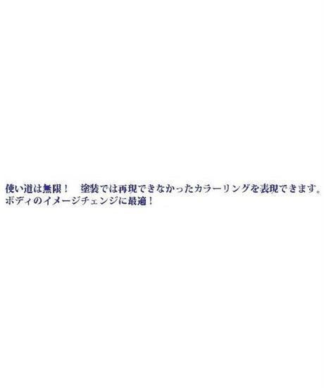【BF-001MB】ボディ用ラップフィルム マットブラック