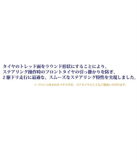 【TDT-003PC】2駆ドリキング ポリカ(フロント向きタイヤ)