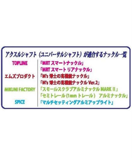 【TUJ-045】広角ユニバーサルシャフトセット 45mm