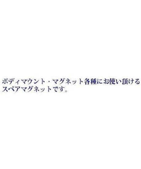 【TP-89】ボディマウント用スペアマグネット弱(ボディ側)