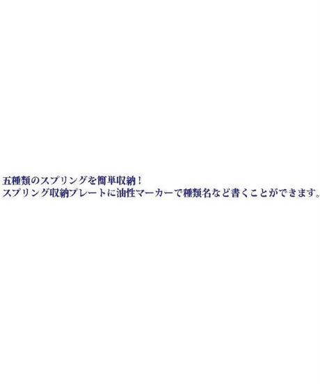 【SP-002】スプリング収納プレート 30mm用