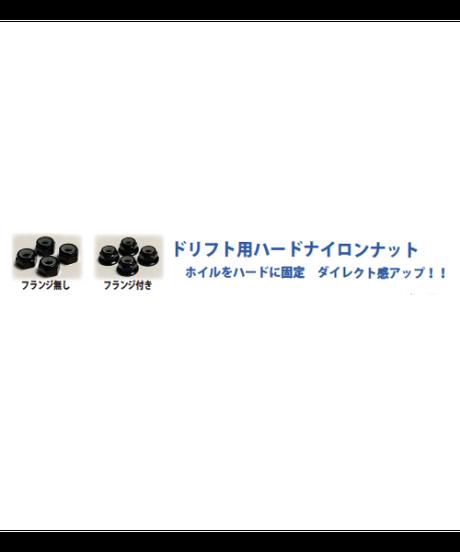 【IP-005】ドリフト用ハードナイロンナット M4 フランジ付き ブラック