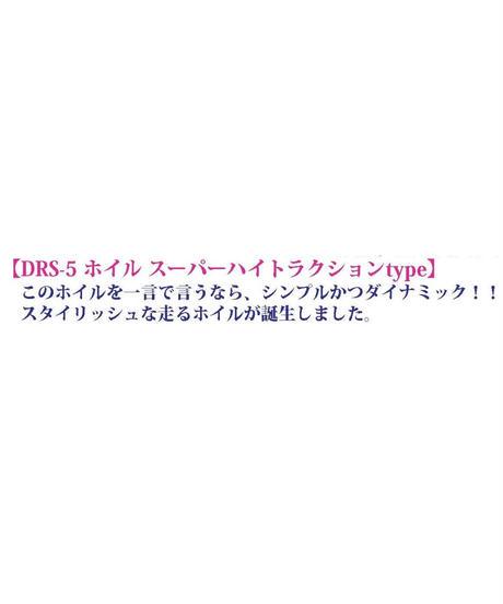 【TDW-106BK】DRS-5ホイル スーパーハイトラクションtype 【deep face】offset10 ブラック