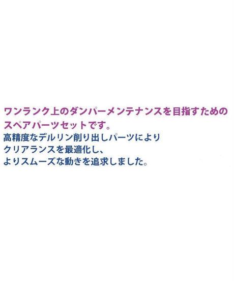【TP-115】高精度ダンパーメンテナンスセットNEO  2台分