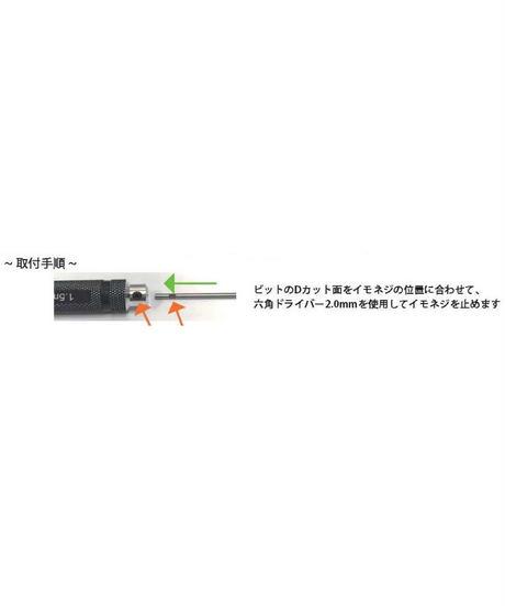 【TP-145】ストレートリーマー2.5mm用 スペアビット