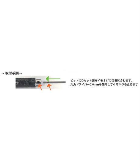 【TP-134】六角ドライバー2.5mm用 スペアビット