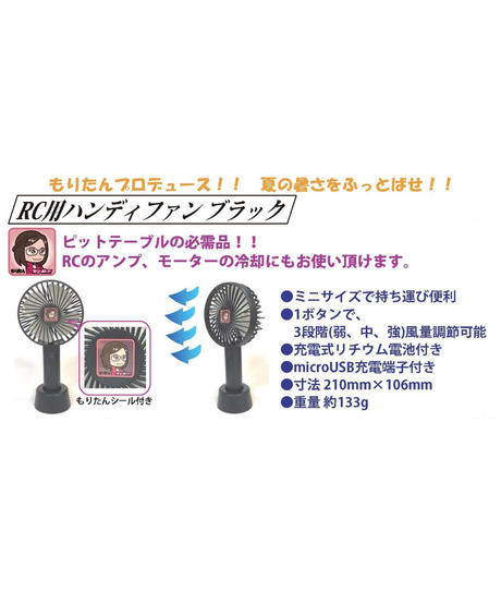 【TP-96BK】RC用ハンディファン ブラック