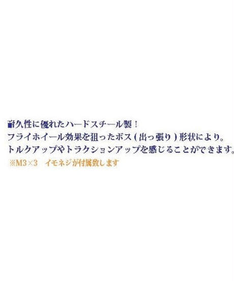 【TP-4823W】ウェイトスチールピニオンギヤ 48ピッチ 23T