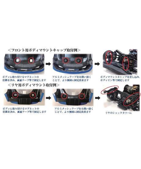 【TP-83BK】リヤ用ショートボディマウント マグネットタイプ ブラック