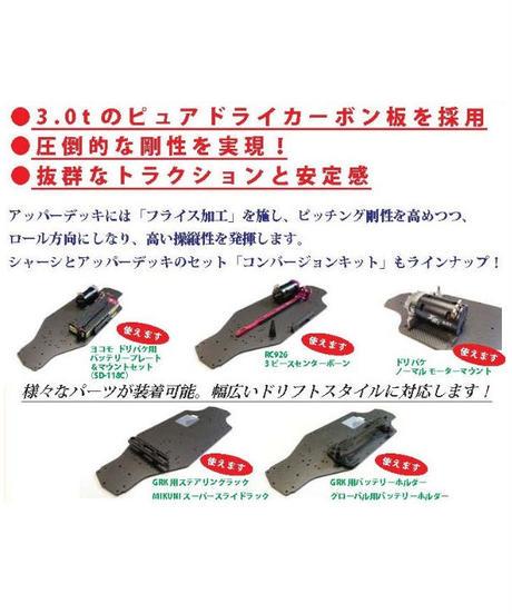 【CMC-001MB】MRT カーボンメインシャーシ ドリパケ用 3.0t マットブラック
