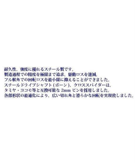 【TUB-051】スチールドライブシャフト(ボーン)51mm