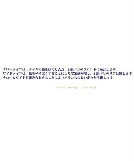 【TDT-004PP】2駆ドリキング ナロー PP