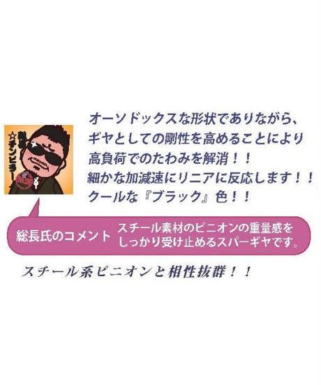 【SG-4872】ドリフト スパーギヤ 48ピッチ 72T
