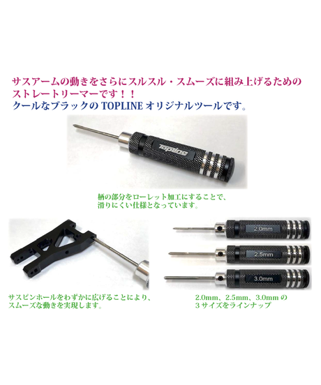 【TK-SR225】MRT ストレートリーマー ブラック 2.5mm