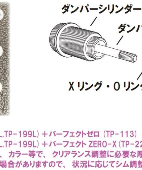 【TP-229】ダンパー用調整シムセット