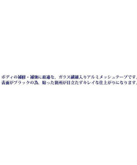 【TP-1850BK】アルミメッシュテープ 50mm幅 艶ありブラック