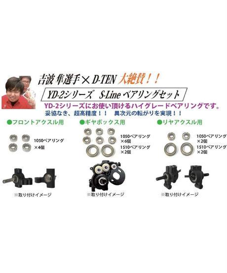 【TP-129】YD-2シリーズ S-Line フルベアリングセット