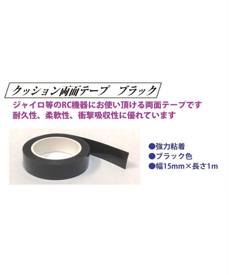 【TP-93BK】クッション両面テープ