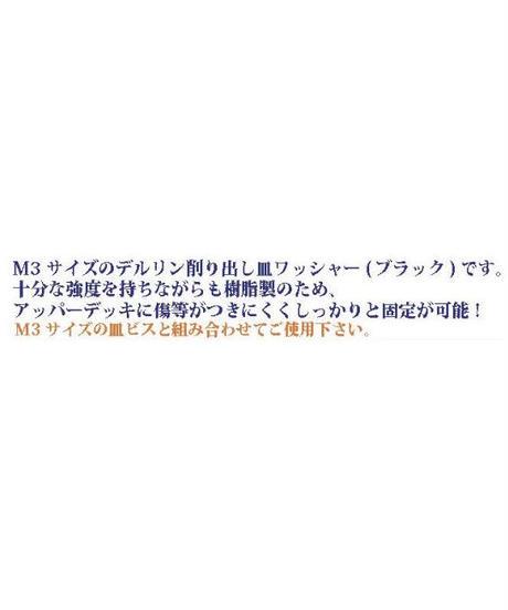 【TP-34】スマートデルリン皿ワッシャー