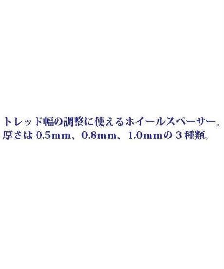 【TWS-08】ホイールスペーサー ブラック 0.8mm幅