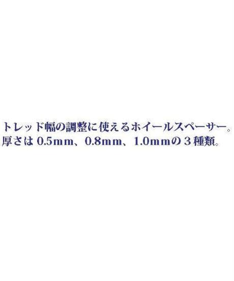 【TWS-05】ホイールスペーサー ブラック 0.5mm幅
