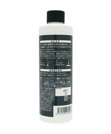 [送料無料]犬猫用液体歯磨き リデンタウォータープラスforPro 250ML 品番RW006