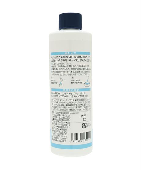 [送料無料]猫用液体歯磨き  リデンタウォータープラスforCats 250ML 品番RW005