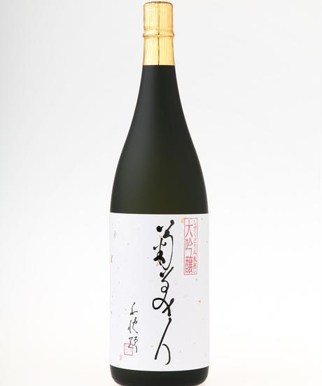 菊美人 大吟醸 しずくどり 斗瓶囲い 720ml(桐箱入り)