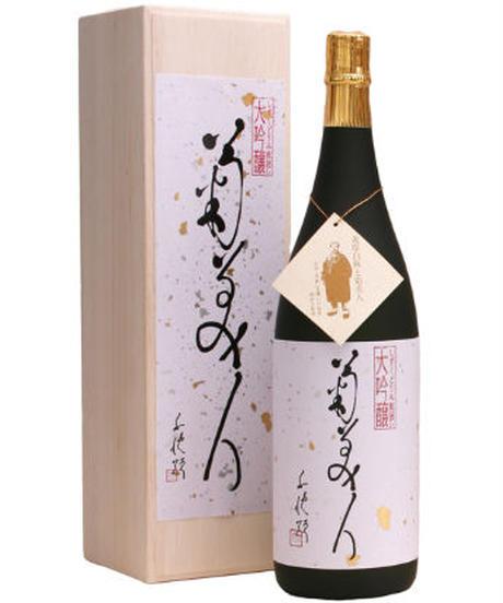菊美人 大吟醸 しずくどり 斗瓶囲い (1,800ml)