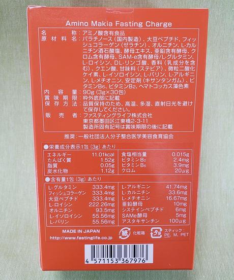 アミノマキア(1箱30包入)