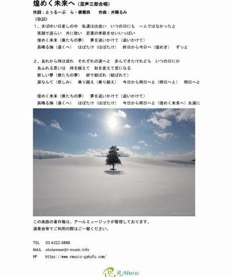 VE001 煌く未来へ:作詞/とぅるーぷ ら・佛蘭西、作曲/井関るみ:混声三部合唱