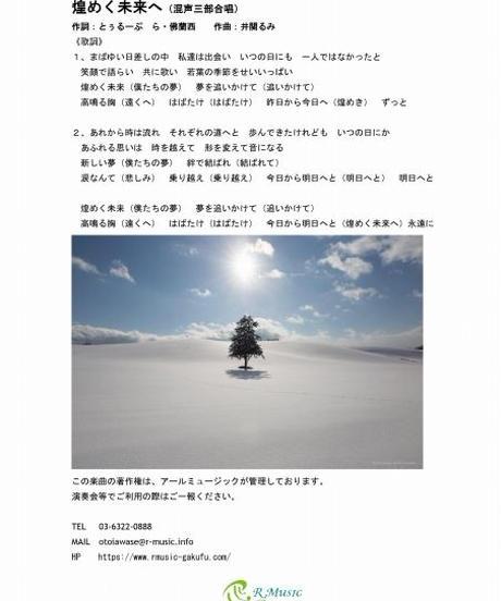 SR-VE001-01 煌く未来へ:作詞/とぅるーぷ ら・佛蘭西、作曲/井関るみ:混声三部合唱