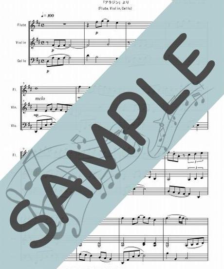 SJ-FVC014-01 ホール・ニュー・ワールド(A Whole New World)「アラジン」より/ アラン・メンケン:フルート、バイオリン、チェロの三重奏