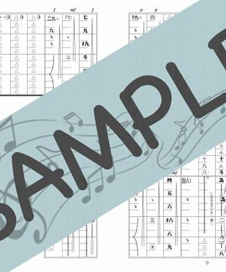 SJ-WAT002-09 イントゥ・ジ・アンノウン~心のままに「アナと雪の女王2」より/クリスティン・アンダーソン・ロペス/ロバート・ロペス:箏三重奏(箏×2、十七絃)
