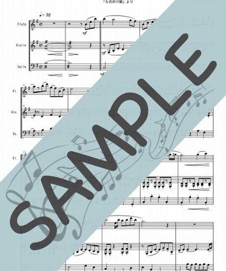 SJ-FVC015-01 アシタカせっ記「もののけ姫」より/久石譲:フルート、バイオリン、チェロの三重奏