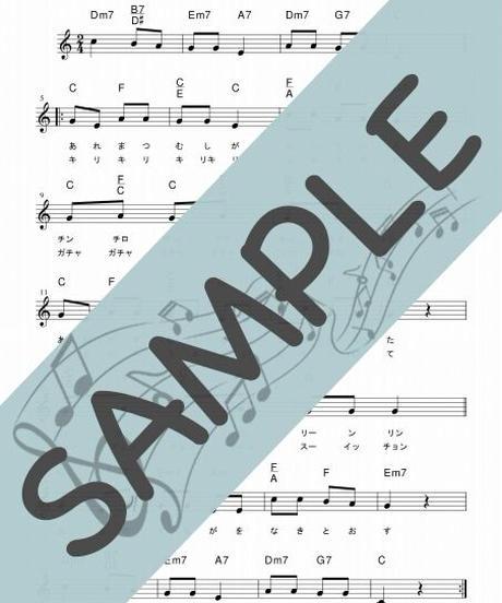 SP-CM005-03 虫のこえ/文部省唱歌:メロディー譜、ピアノソロ