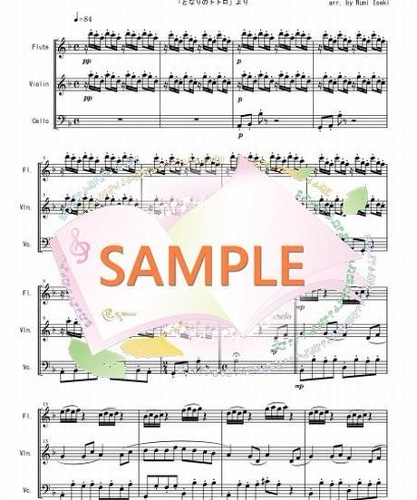 FVC017 風のとおり道「となりのトトロ」より/久石譲:管弦楽三重奏(フルート、バイオリン、チェロ)