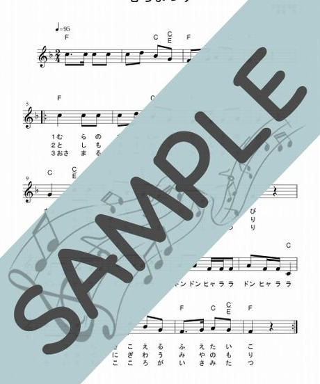 SP-CM004-03 村まつり/文部省唱歌:メロディー譜、ピアノソロ