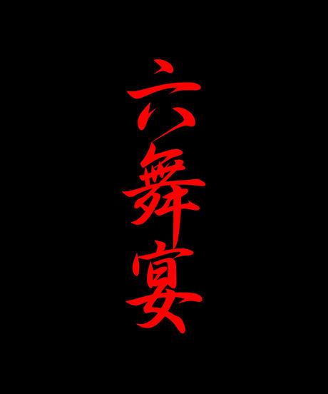 Shinobi-Bakama denim pants / 忍 袴風 デニムパンツ / 21006