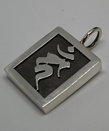シルバー梵字ペンダント 十二支 酉年生まれ