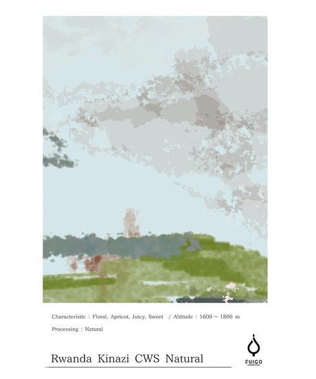ルワンダ キナジ ナチュラル  [150g]  Rwanda Kinazi CWS Natural