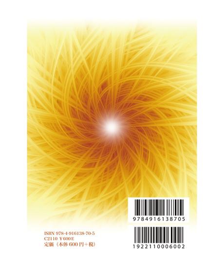 『サイババの光明瞑想』