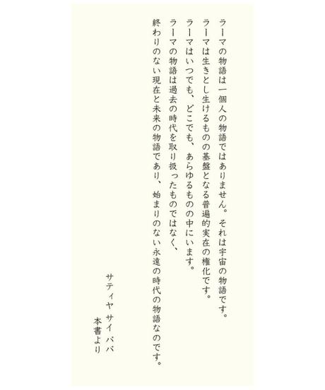 『ラーマ物語 (上) ラーマカター ラサ ヴァーヒニー』~ラーマーヤナの甘露の流れ~