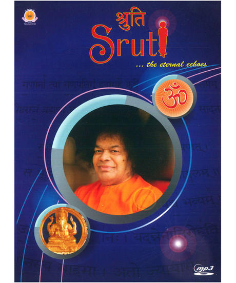 Sruti(シルティ) 永遠のこだま MP3 CD-ROM版