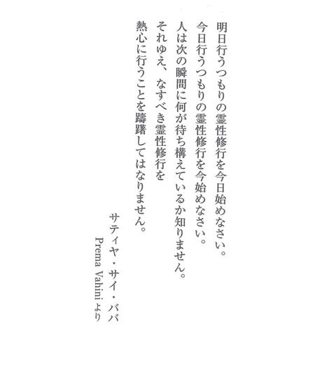 『霊性修行の手引』