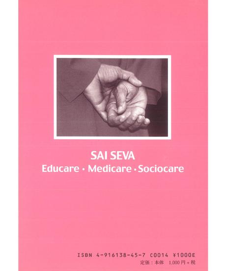 『サイ セヴァ エデュケア・メディケア・ソシオケア』 108の御言葉と国際セヴァ大会御講話